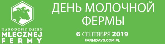 FARMDAYS-BANNER-EEAA-ru