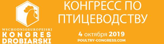 POULTRYCONGRESS-BANNER-EEAA-ru